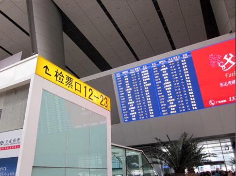China Travel Blog: Beijing South Railway Station
