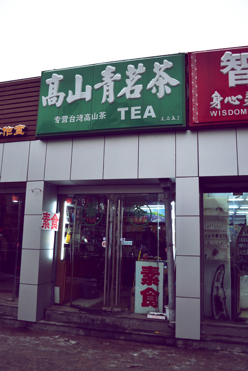 Eating in Beijing for Vegans: Beijing Vegetarian Restaurants
